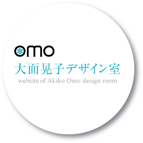 大面晃子デザイン室 website of Akiko Omo design room